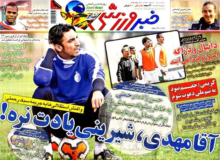 صفحه اول روزنامه های ورزشی امروز یکشنبه 11 اسفند ۱۳۹۲