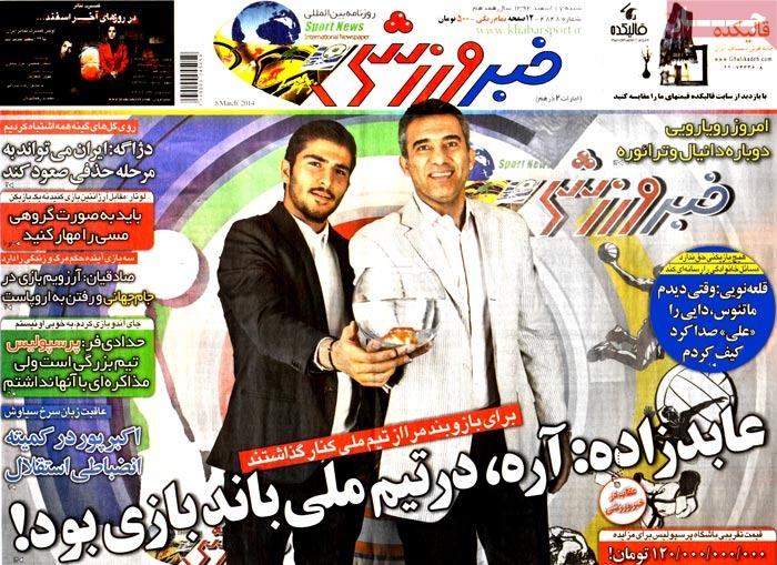 صفحه اول روزنامه های ورزشی امروز شنبه ۱۷ اسفند ۱۳۹۲