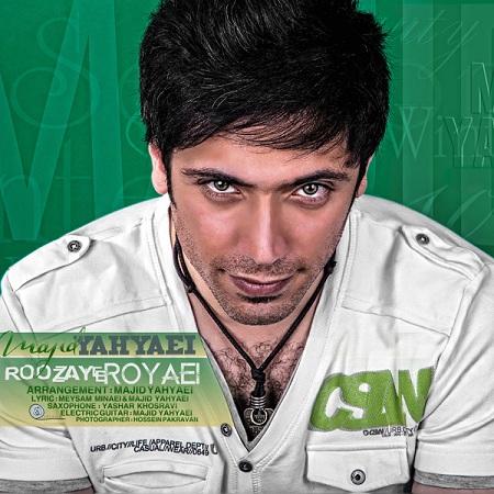 دانلود آهنگ جدید و فوق العاده زیبای مجید یحیایی به نام روزای رویایی
