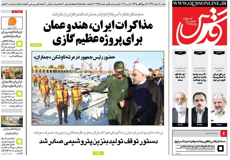 صفحه اول روزنامههای امروز شنبه 10 اسفند ۱۳۹۲
