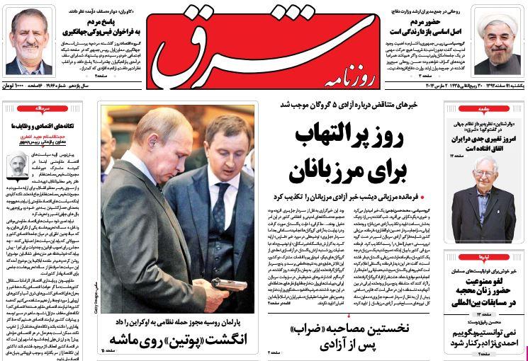 صفحه اول روزنامههای امروز یکشنبه 11 اسفند ۱۳۹۲