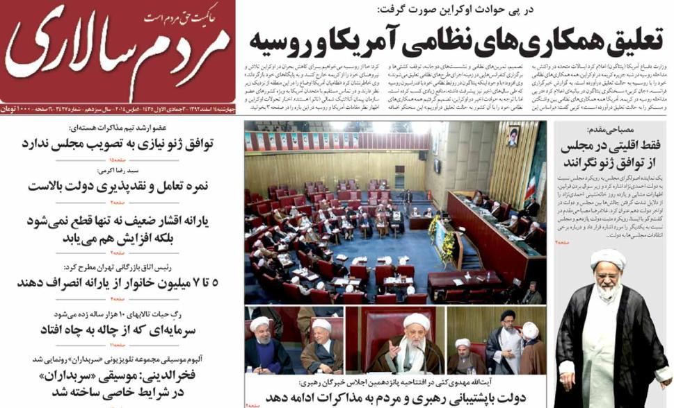 صفحه اول روزنامههای امروز چهارشنبه 14 اسفند ۱۳۹۲