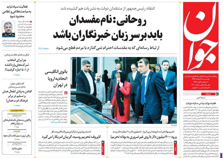 صفحه اول روزنامههای امروز یکشنبه 18 اسفند ۱۳۹۲