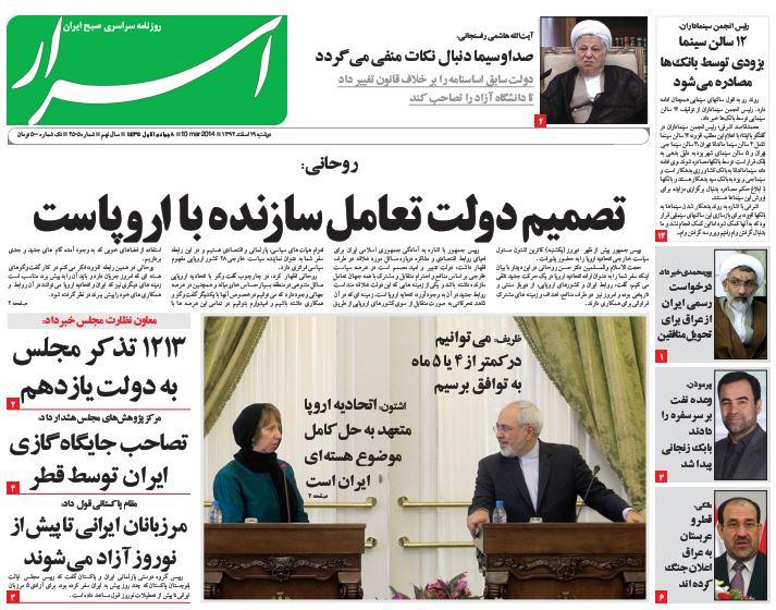 صفحه اول روزنامههای امروز دوشنبه 19 اسفند ۱۳۹۲