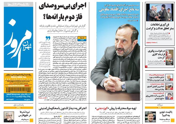 صفحه اول روزنامههای امروز سه شنبه 20 اسفند ۱۳۹۲