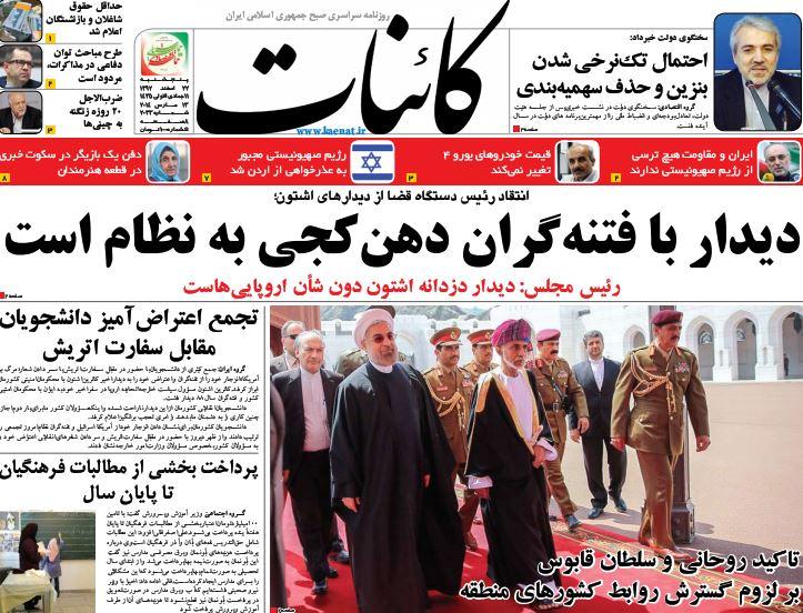 صفحه اول روزنامههای امروز پنج شنبه 22 اسفند ۱۳۹۲