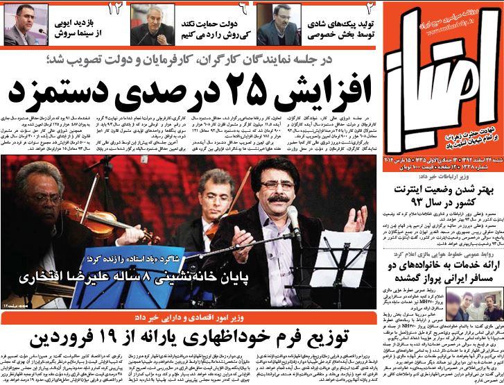 صفحه اول روزنامههای امروز شنبه 24 اسفند ۱۳۹۲