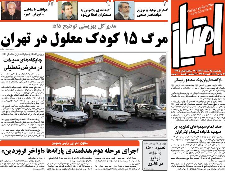 صفحه اول روزنامههای امروز یکشنبه 25 اسفند ۱۳۹۲