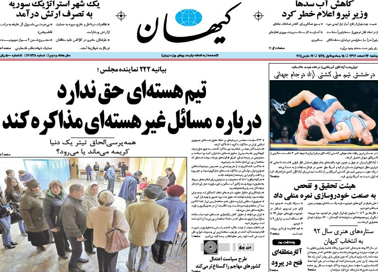 صفحه اول روزنامههای امروز دوشنبه 26 اسفند ۱۳۹۲