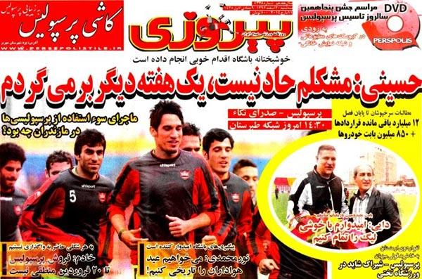 صفحه اول روزنامه های ورزشی امروز سه شنبه 20 اسفند ۱۳۹۲