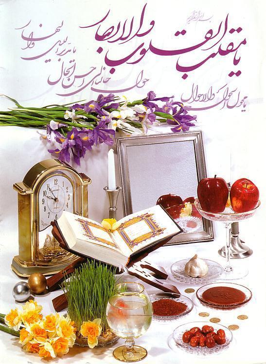 متون ادبی زیبا برای تبریک عید نوروز 93