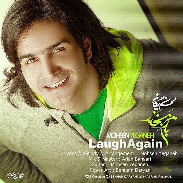 دانلود آهنگ جدید و فوق العاده زیبای محسن یگانه به نام بازم بخند