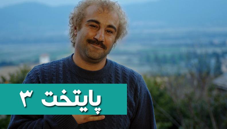 دانلود رایگان سریال پایتخت 3 با لینک مستقیم+ پایتخت3و2و1