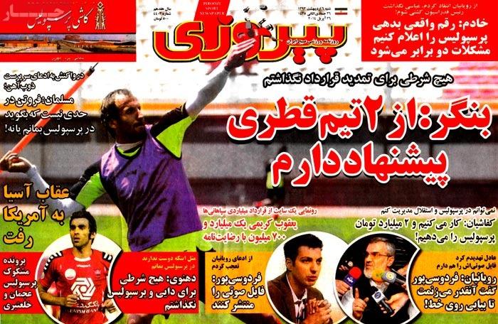 صفحه اول روزنامه های ورزشی امروز شنبه 6 اردیبهشت ۱۳۹۳