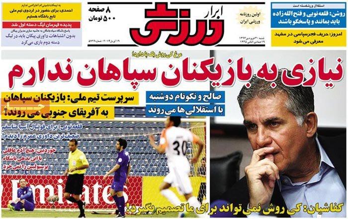 صفحه اول روزنامه های ورزشی امروز شنبه 30 فروردین ۱۳۹۳