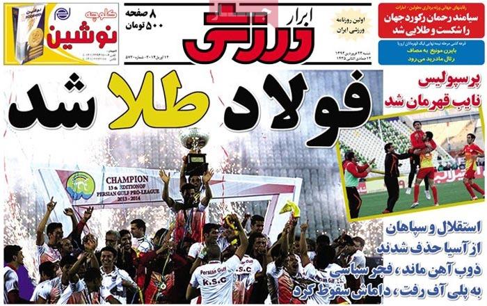 صفحه اول روزنامه های ورزشی امروز شنبه 23 فروردین ۱۳۹۳