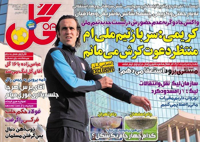 صفحه اول روزنامه های ورزشی امروز یکشنبه 24 فروردین ۱۳۹۳