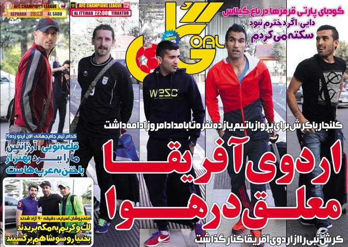 صفحه اول روزنامه های ورزشی امروز سه شنبه 26 فروردین ۱۳۹۳