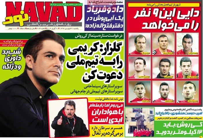 صفحه اول روزنامه های ورزشی امروز یکشنبه 31 فروردین ۱۳۹۳