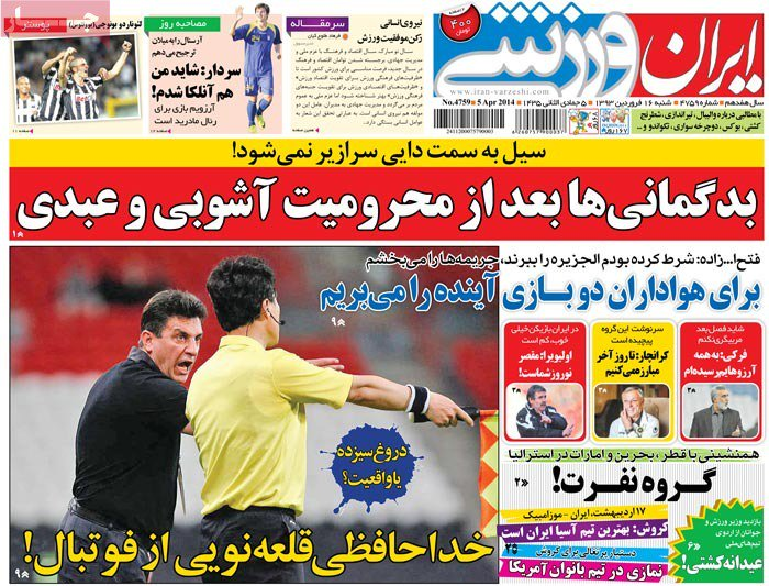 صفحه اول روزنامه های ورزشی امروز شنبه 16 فروردین 1393