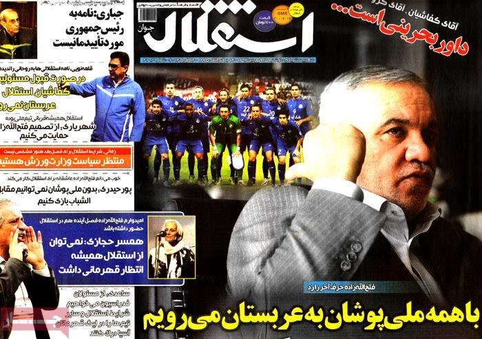 صفحه اول روزنامه های ورزشی امروز دوشنبه 25 فروردین ۱۳۹۳