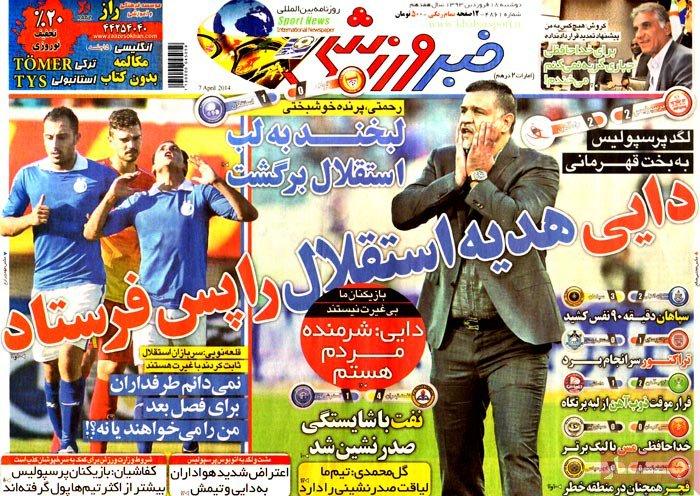 صفحه اول روزنامه های ورزشی امروز دوشنبه 18 فروردین ۱۳۹۳