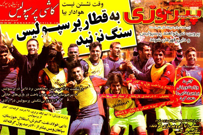 صفحه اول روزنامه های ورزشی امروز یکشنبه 17 فروردین ۱۳۹۳