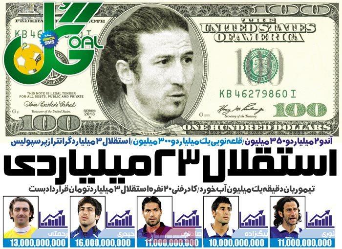 صفحه اول روزنامه های ورزشی امروز دوشنبه 1 اردیبهشت ۱۳۹۳