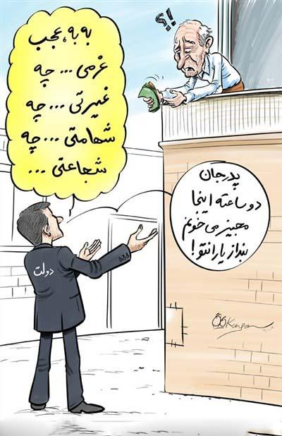 دل کندن از یارانه /کاریکاتور