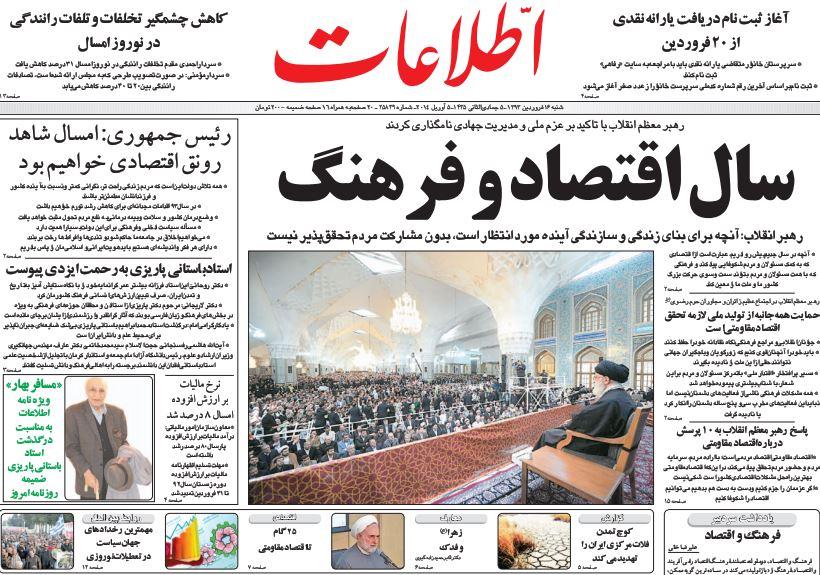 صفحه اول روزنامههای امروز شنبه 16 فروردین 1393