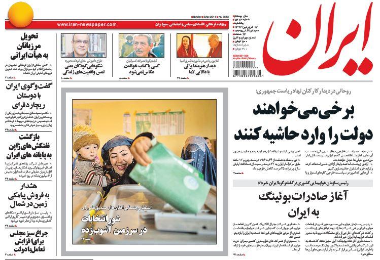 صفحه اول روزنامههای امروز یکشنبه 17 فروردین ۱۳۹۳