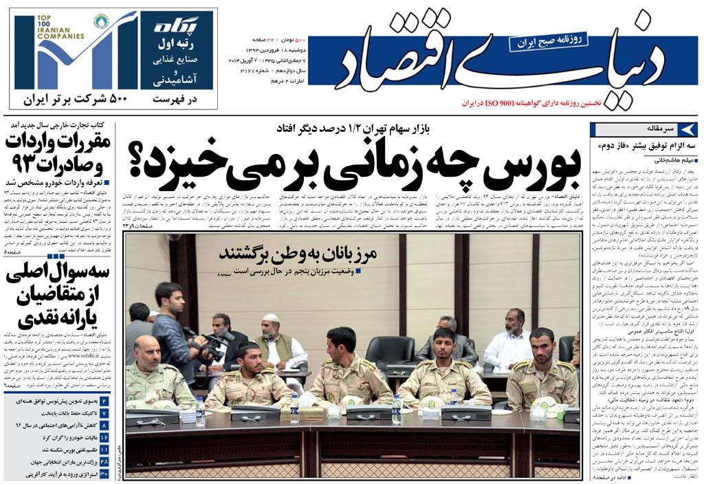 صفحه اول روزنامههای امروز دوشنبه 18 فروردین ۱۳۹۳