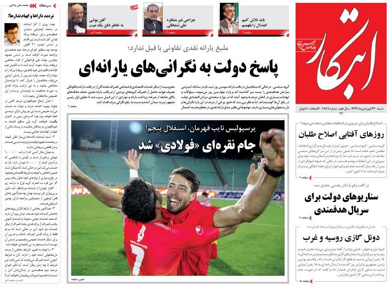 صفحه اول روزنامههای امروز شنبه 23 فروردین ۱۳۹۳