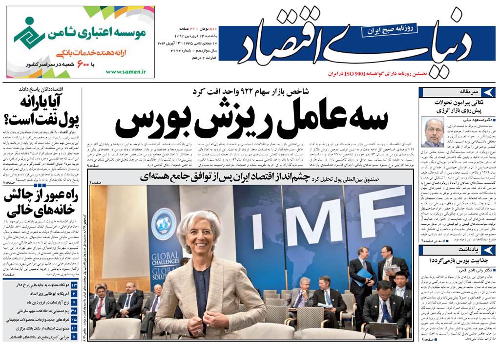 صفحه اول روزنامههای امروز یکشنبه 24 فروردین ۱۳۹۳