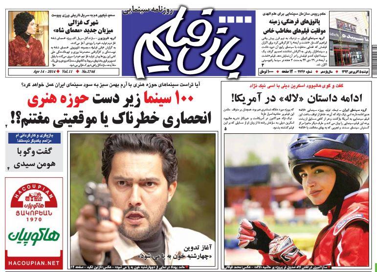 صفحه اول روزنامههای امروز دوشنبه 25 فروردین ۱۳۹۳
