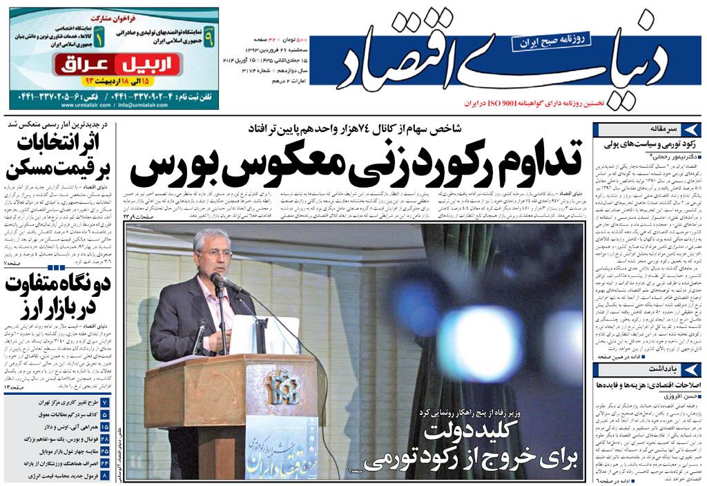 صفحه اول روزنامههای امروز سه شنبه 26 فروردین ۱۳۹۳