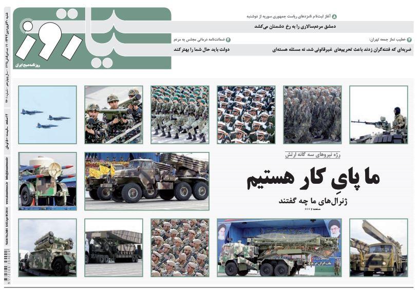 صفحه اول روزنامههای امروز شنبه 30 فروردین ۱۳۹۳