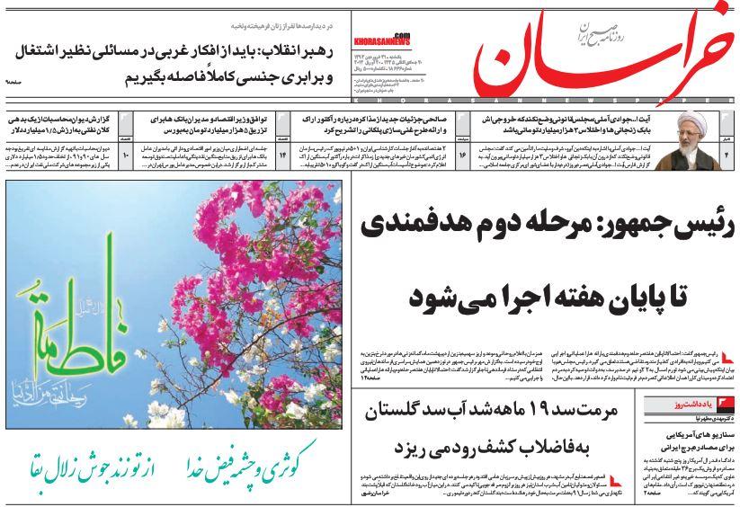 صفحه اول روزنامههای امروز یکشنبه 31 فروردین ۱۳۹۳