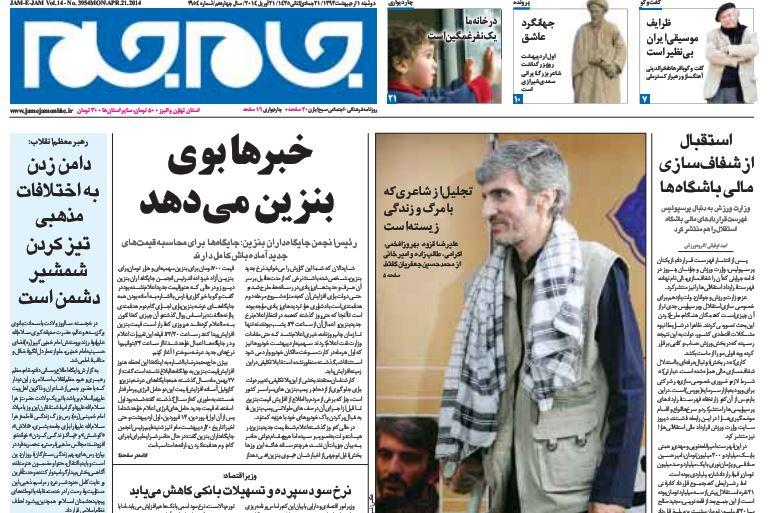 صفحه اول روزنامههای امروز دوشنبه 1 اردیبهشت ۱۳۹۳