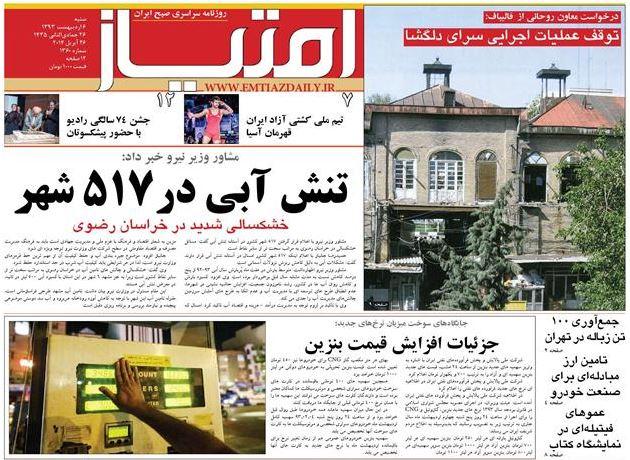 صفحه اول روزنامههای امروز شنبه 6 اردیبهشت ۱۳۹۳