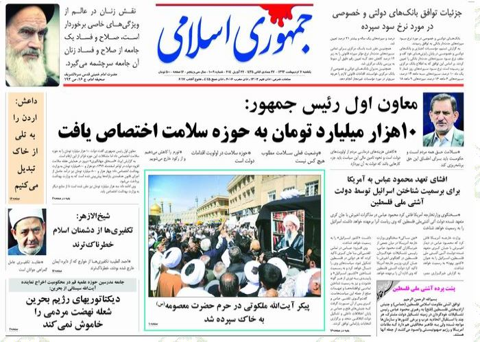 صفحه اول روزنامههای امروز یکشنبه 7 اردیبهشت ۱۳۹۳