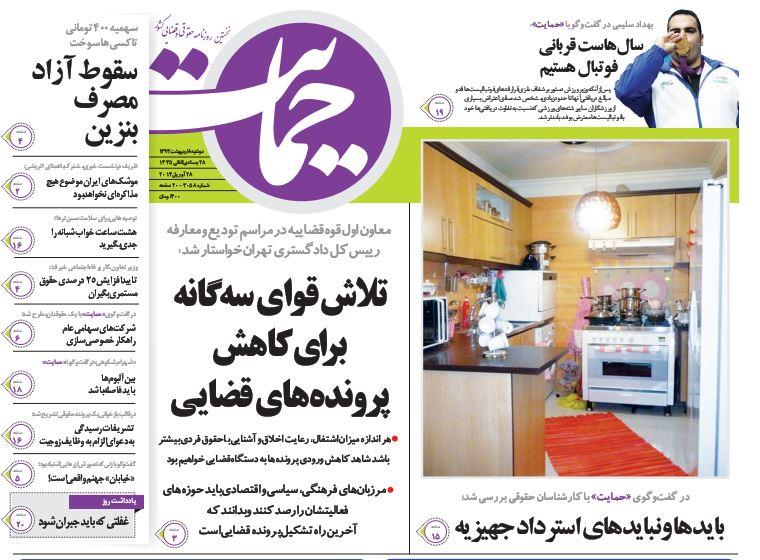 صفحه اول روزنامههای امروز دوشنبه 8 اردیبهشت ۱۳۹۳