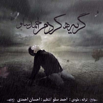دانلود آهنگ جدید و بسیار زیبای احمدرضا شهریاری به نام گریه کردم