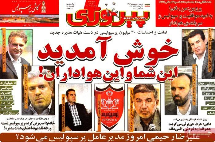 صفحه اول روزنامه های ورزشی امروز دوشنبه 8 اردیبهشت ۱۳۹۳