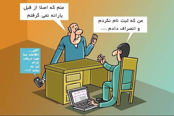 بلوف انصراف از یارانه! /کاریکاتور