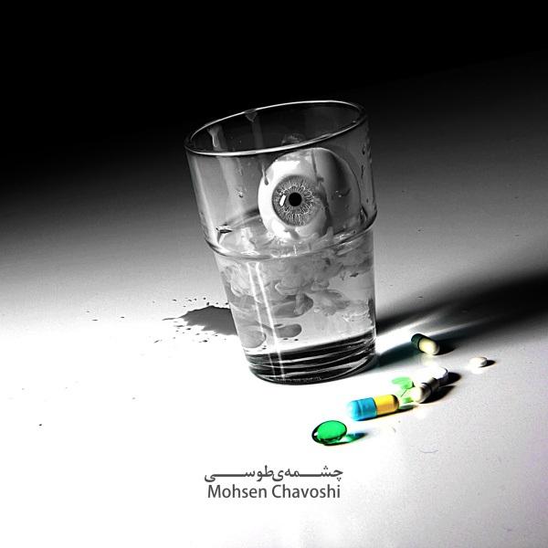 دانلود آهنگ جدید و فوق العاده زیبای محسن چاوشی به نام چشمه ی طوسی