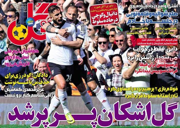 صفحه اول روزنامه های ورزشی امروز یکشنبه 7 اردیبهشت ۱۳۹۳