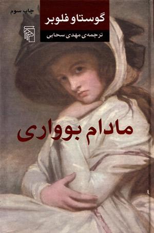 کتابهایی که خانم ها باید بخواند