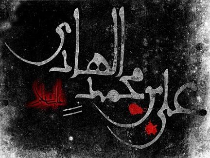 یادگاری امام هادی (ع) برای شیعیانش