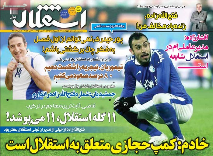 صفحه اول روزنامه های ورزشی امروز چهارشنبه 17 اردیبهشت ۱۳۹۳